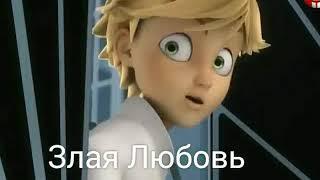 """Комикс Леди баг и Супер кот """"Злая Любовь"""" 17 Часть"""