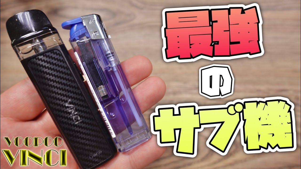 【電子タバコ】100円ライターサイズでボタン操作不要!!『VINCI POD (ビンチポッド) by VOOPOO』が、サブ機に最適!? ~ベイプ/レビュー~