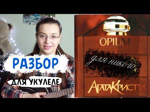 Опиум для никого Агата Кристи разбор для укулеле