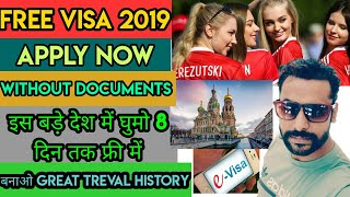 Apply Free Visa E-Visa 2019 || Country Gives Free Visa To Indians 2019 || Without Documents Visa ||