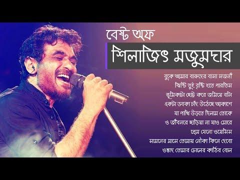 শিলাজিতের জীবনমুখী সেরা গানের সংকলন    Best Of Shilajit Majumdar Bengali Songs    Indo-Bangla Music