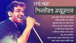 শিলাজিতের জীবনমুখী সেরা গানের সংকলন || Best Of Shilajit Majumdar Bengali Songs || Indo Bangla Music