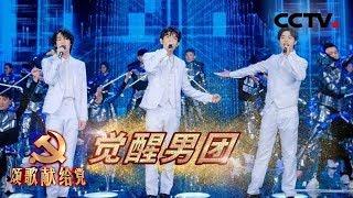 [颂歌献给党]《我和2035有个约》 演唱:靖佩瑶 秦子墨 左叶 表演:江苏省青年歌舞团| CCTV综艺