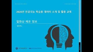 열화상 체온정보 AI데이터 - 베이넥스 - 인공지능 학…