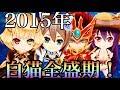 【圧倒的ぶっ壊れ】白猫の歴史part3 (2015/4~2015/8}