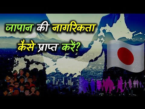 How to Get Citizenship of Japan With Full Information? – [Hindi] – Quick Support