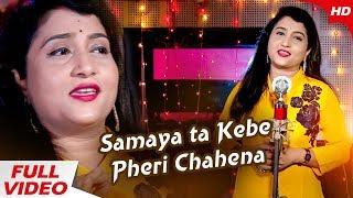 Samaya Ta Kebe Pheri Chahena | Odia Romantic Song | Ira Mohanty | Sidharth TV