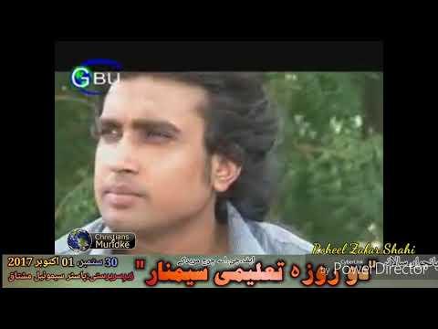Geet; Zindagi ke Her safar mein Sath Dena  Singer; Khawar Roshan Singer; Rakhil