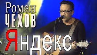Роман Чехов «Яндекс» («Yandex»). День рождения Кошки Сашки в клубе «Glastonberry», 30.10.2016 года.