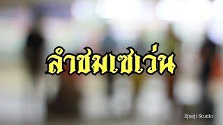 ลำชมเซเว่น - [ Audio Official ]