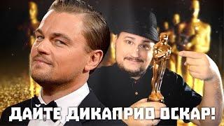 Дайте ДиКаприо Оскар (Музыкальный, блин, клип)