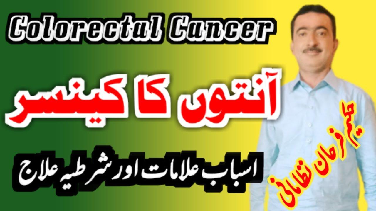 rectal cancer ka ilaj