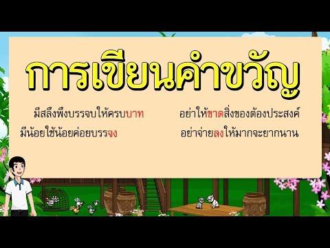 การเขียนคำขวัญ - สื่อการเรียนการสอน ภาษาไทย ป.5