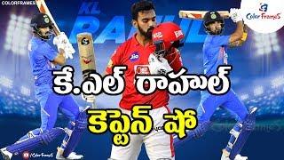 IPL 2020: Kings XI Punjab Team Captain Show | KL Rahul | BCCI IPL 2020 | Color Frames
