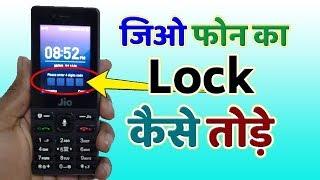 How To unlock jio phone | जिओ फ़ोन का lock कैसे तोड़े | #TECHNOLOGYIDEA