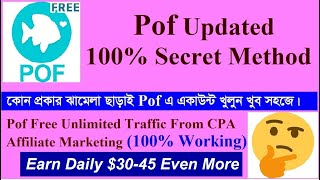 Pof Unlimited Datting Traffic From CPA Affiliate Marketing, Pof Updated 100% Secret Tips 2019.