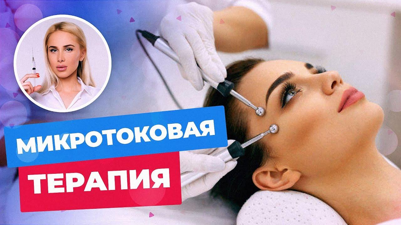 Чем полезна микротоковая терапия лица?