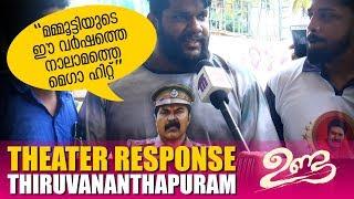 'ഉണ്ട' മമ്മൂട്ടിയുടെ ഈ വര്ഷത്തെ നാലാമത്തെ മെഗാ ഹിറ്റ്?   Unda Malayalam Movie Theater Response