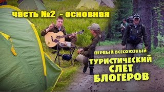 Туристический слет блогеров. Дубна. часть №2 (основная)(, 2015-06-23T18:04:24.000Z)