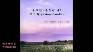 [2HOURS]잔잔하고 편안한 피아노곡 모음 ,뉴에이지(NewAge),커피&카페 매장음악,Relaxing Healing Piano music]왠지 서정적인 오늘의 피아노