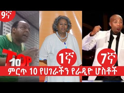 Top 10 FM Radio Hosts in Ethiopia