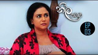 Neela Pabalu Sirasa TV 23rd May 2018 Ep 03 HD Thumbnail