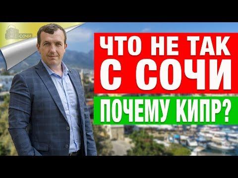 Что с Рынком Недвижимости Сочи и Почему  Северный Кипр