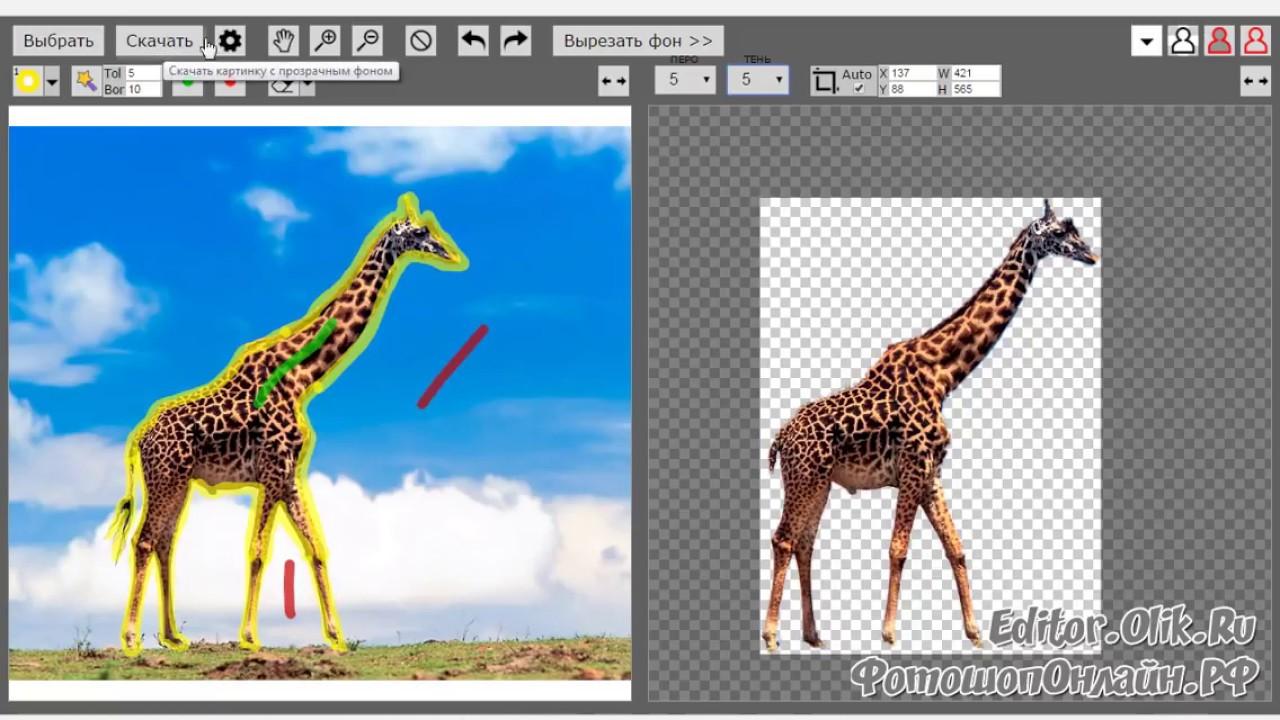 Убрать фон с картинок онлайн