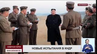 Северная Корея  провела испытания «ультрасовременного» оружия