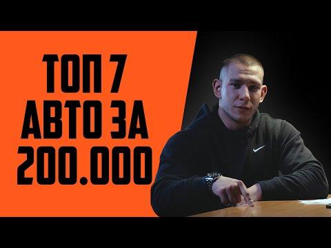 ТОП 7 авто за 200 тысяч рублей. Какую машину купить за 200 тысяч?