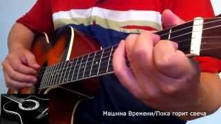 Гитара/Видеоразбор/Машина Времени/Пока горит свеча