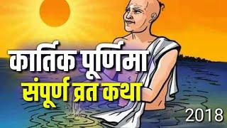 कार्तिक पूर्णिमा सम्पूर्ण व्रत कथा   Kartik Purnima Sampurna Vrat Katha