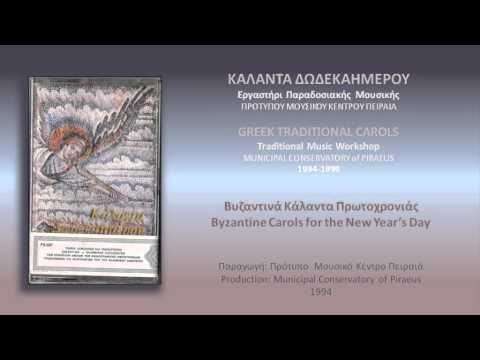 005 Byzantine Carols for the New Year's Day