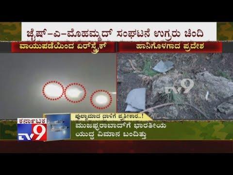 Places Where IAF Struck Jaish-e-Mohammed (JeM) terror Camp at PoK