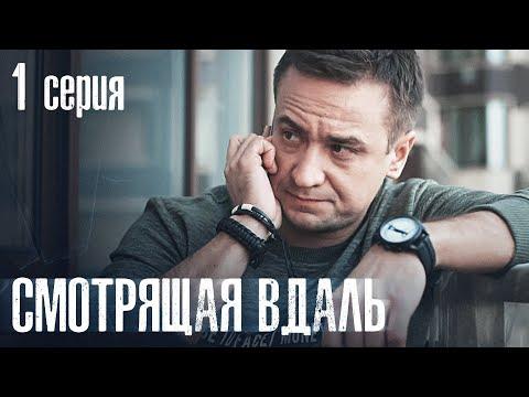 СМОТРЯЩАЯ ВДАЛЬ. СЕРИЯ 1 - Ruslar.Biz