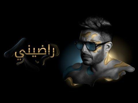 Hamaki - Radeeny (Official Lyrics Video) / حماقي - راضيني - كلمات