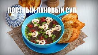 Постный луковый суп — видео рецепт