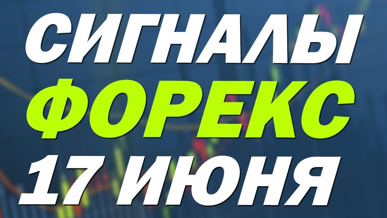 ОБЗОР РЫНКА ФОРЕКС В СРЕДУ 17 ИЮНЯ | Трейдер Ян Сикорский
