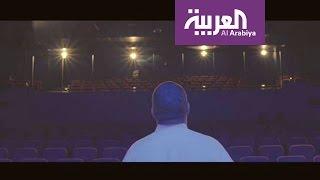 صباح العربية: سينما سعودية في الشرقية!