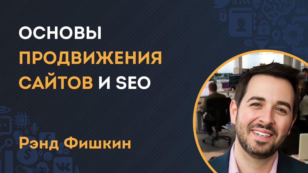 Основы seo продвижения и оптимизация сайтов