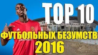 ТОП 10 футбольных безумств 2016 года