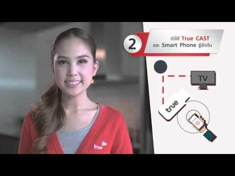 """เปลี่ยน """"ทีวี"""" ธรรมดาให้เป็น """"SMART TV"""" ด้วย True SMART 4G Speedy 5.0"""" with True CAST"""