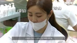 #동주대학교 #피부미용 #dongjucollege #부…