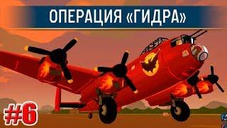ОПЕРАЦИЯ ГИДРА! СИМУЛЯТОР САМОЛЕТА! Bomber Crew Игры на Пк 6 серия