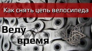Велу время: как снять цепь велосипеда(Небольшое видео в котором показываю как пользоваться выжимкой для велосипедной цепи, как снять велосипедн..., 2015-05-08T18:27:27.000Z)