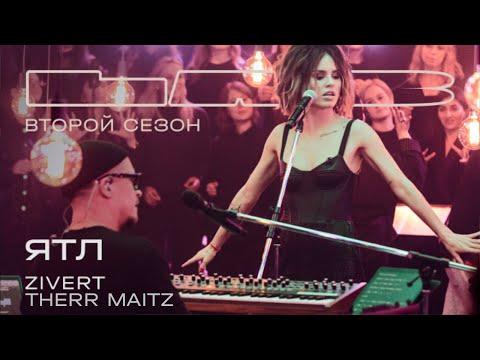 Zivert ft. Therr Maitz - ЯТЛ / LAB (23 ноября 2020)