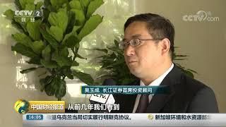 [中国财经报道]营收为零 员工两人 *ST毅达明起暂停上市| CCTV财经