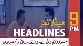 ARYNews Headlines |Supreme Court fixes GIDC case hearing on Oct 22| 9PM | 18 Oct 2019