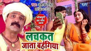 Ashok Mishra का सबसे सुपरहिट छठ गीत 2019 | Lachkat Jata Bahangiya | Bhojpuri Hit Song