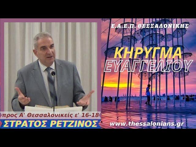 Στράτος Ρετζίνος 30 -10-2020 | προς Α' Θεσσαλονικείς ε' 16-18